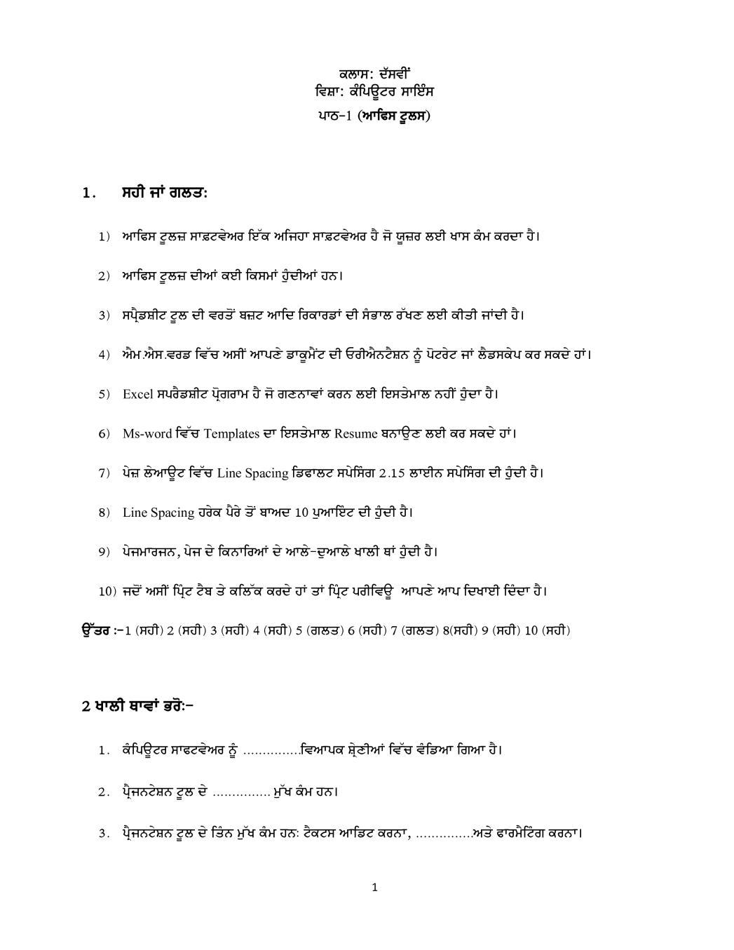 PSEB 10th Class Computer Science Question Bank (Punjabi Medium) - Page 1