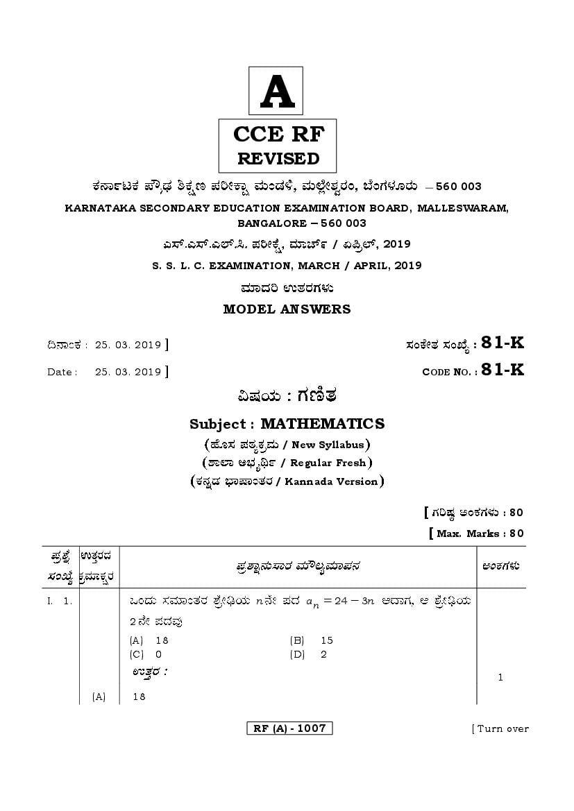 Karnataka SSLC Answer Key April 2019 Mathematics Kannada Medium - Page 1