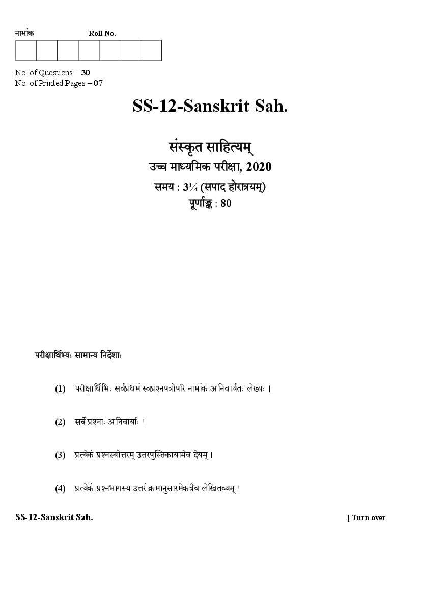 Rajasthan Board Class 12 Question Paper 2020 Sanskrit Sahityam - Page 1