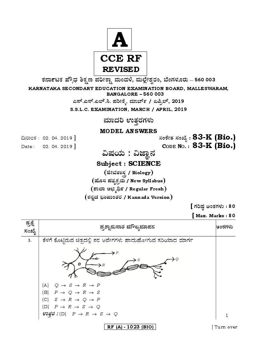 Karnataka SSLC Answer Key April 2019 Science Kannada Medium - Page 1