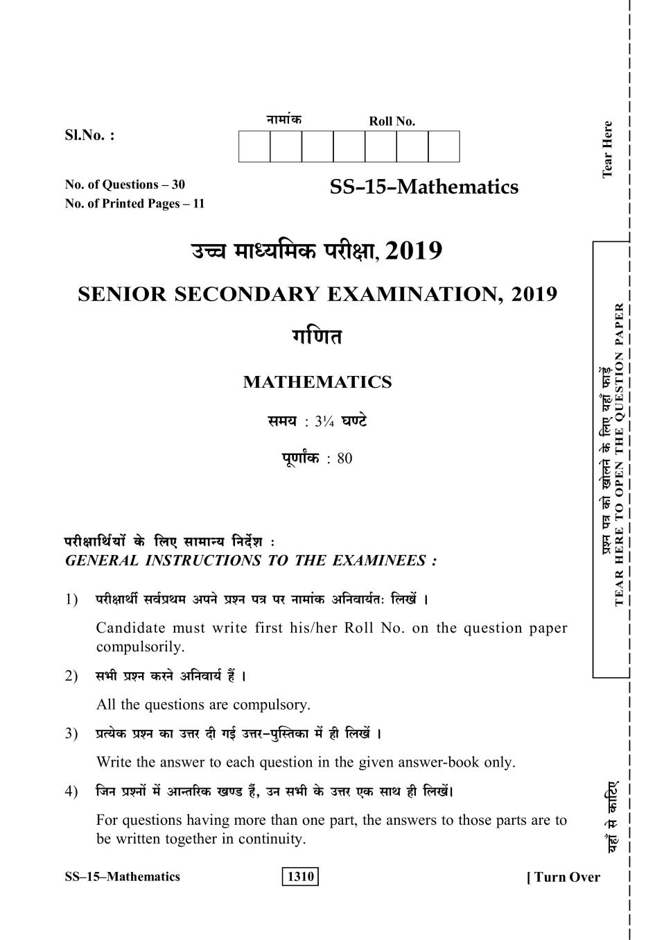 Rajasthan Board 12th Class Mathematics Question Paper 2019 - Page 1