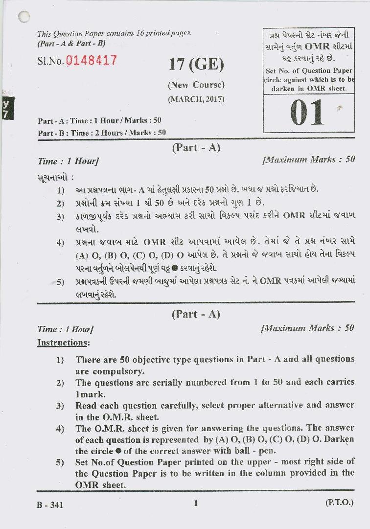 GSEB Std 10 Question Paper Mar 2017 Sanskrit (Gujarati Medium) - Page 1