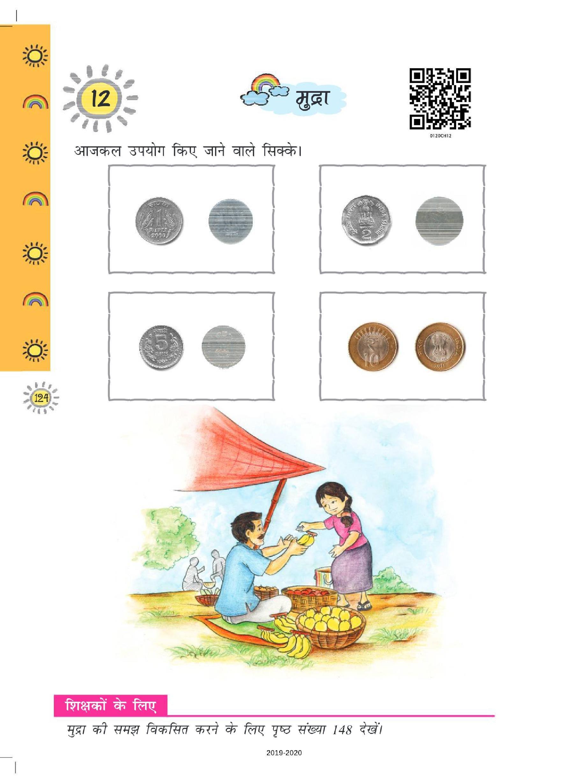 NCERT Book Class 1 Maths (गणित) Chapter 12 मुद्रा - Page 1