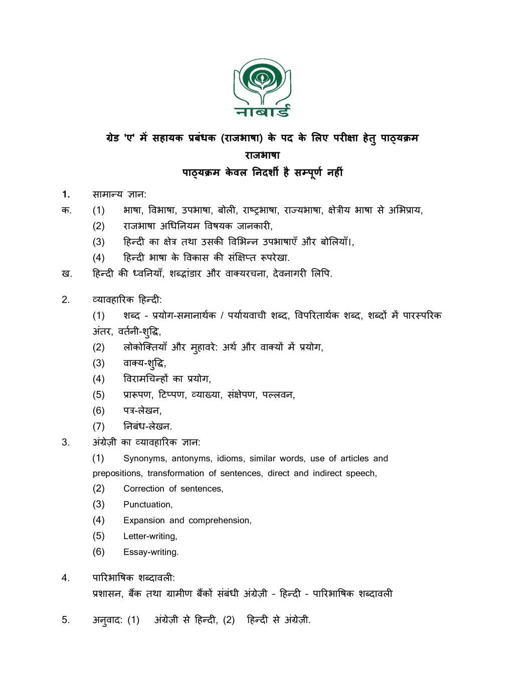 NABARD Grade A Syllabus 2020 Rajbhasha - Page 1