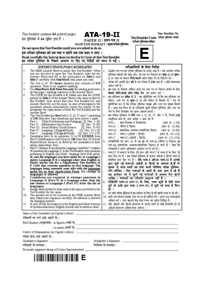 CTET 2019 (Dec) Question Paper 2 - Page 1