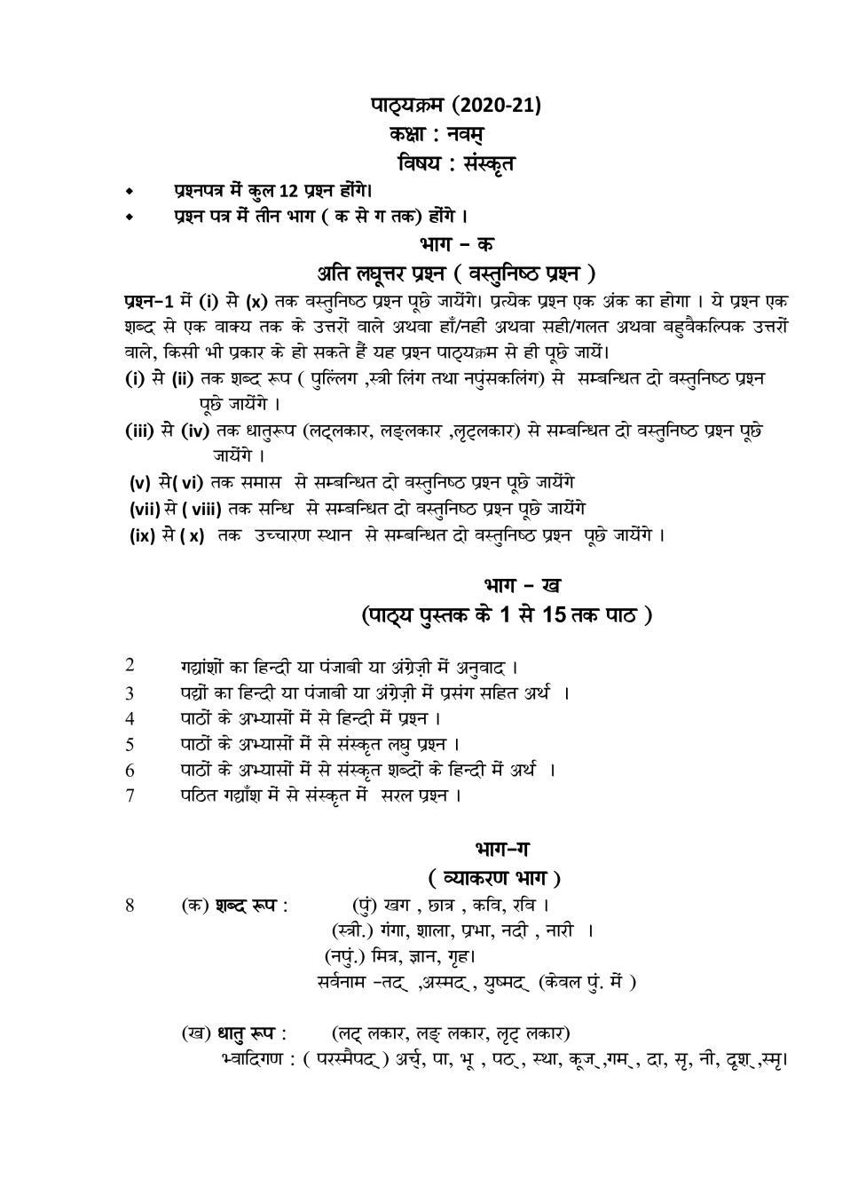 PSEB Syllabus 2020-21 for Class 9 Sanskrit - Page 1