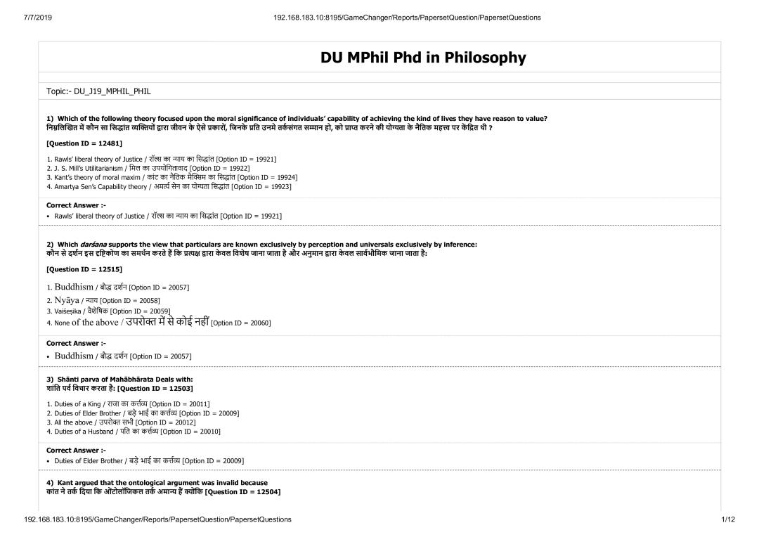 DUET Question Paper 2019 for M.Phil Ph.d in Philosophy - Page 1