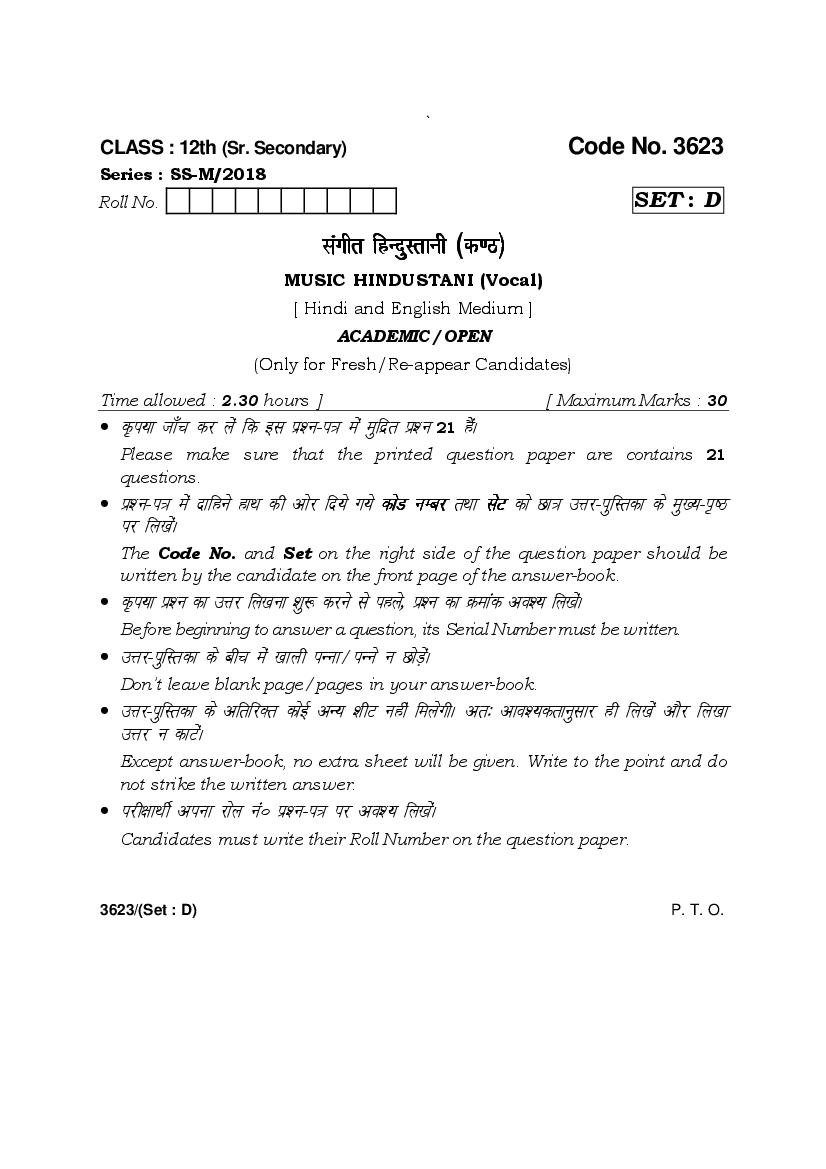 HBSE Class 12 Music Hindustani (Vocal) Question Paper 2018 Set D - Page 1