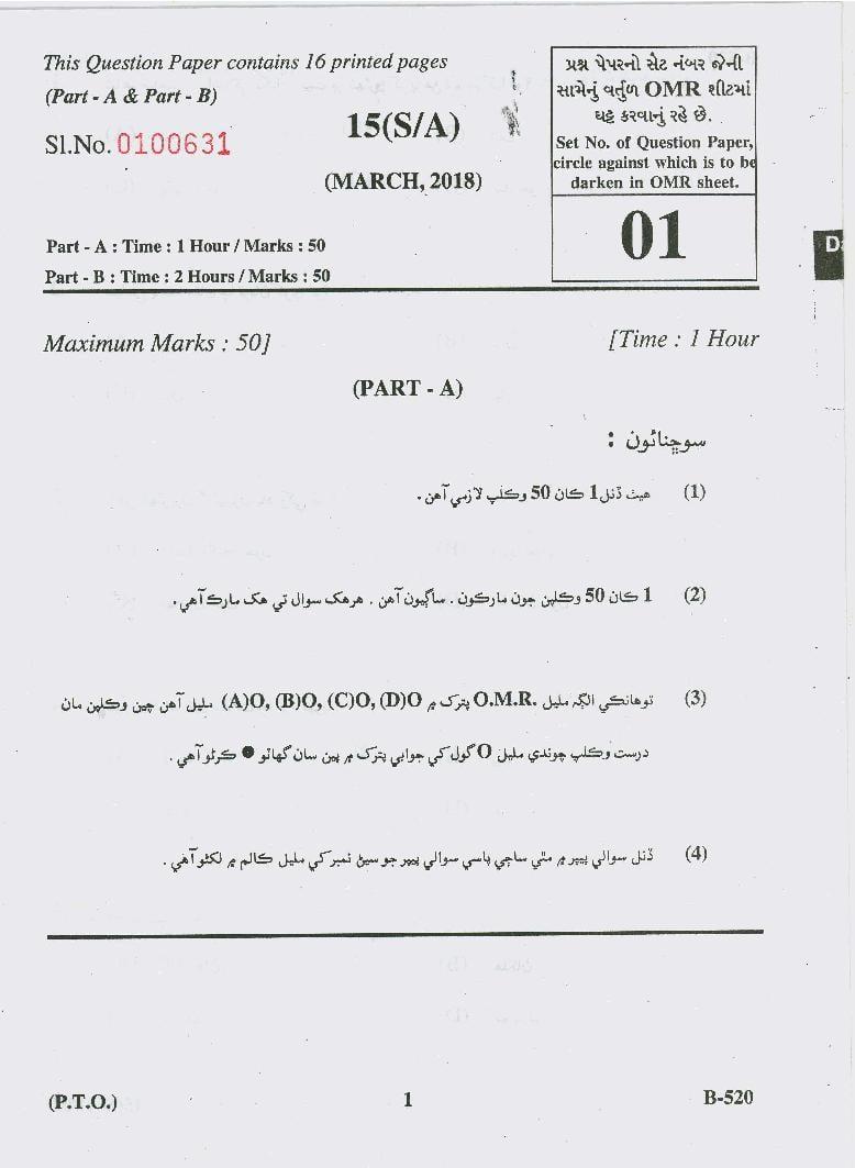 GSEB Std 10 Question Paper Mar 2018 Sindi Arabic SL - Page 1