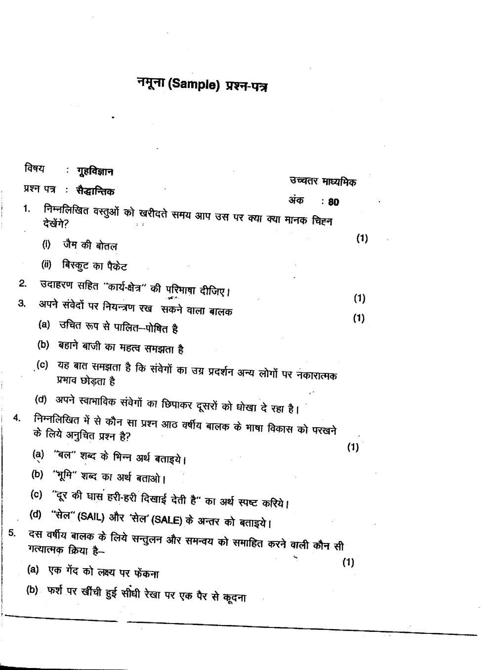 NIOS Class 12 Sample Paper 2020 - Home Science (Hindi Medium) - Page 1