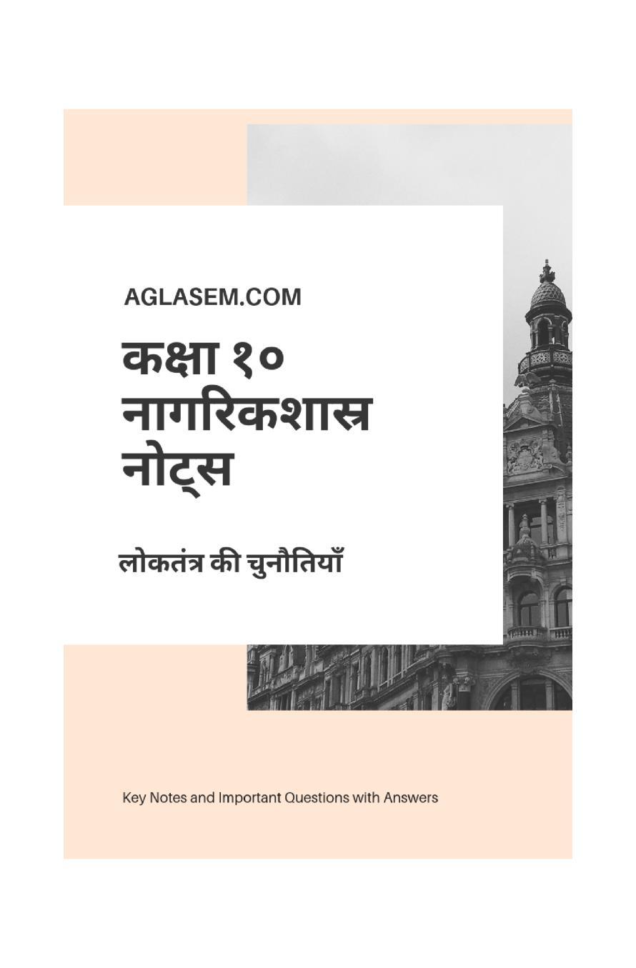 कक्षा 10 सामाजिक विज्ञान के नोट्स - राजनीति विज्ञान - लोकतंत्र की चुनौतियाँ - Page 1