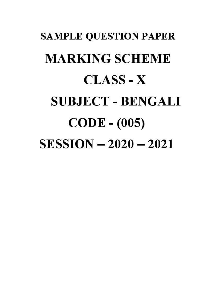 CBSE Class 10 Marking Scheme 2021 for Bengali - Page 1