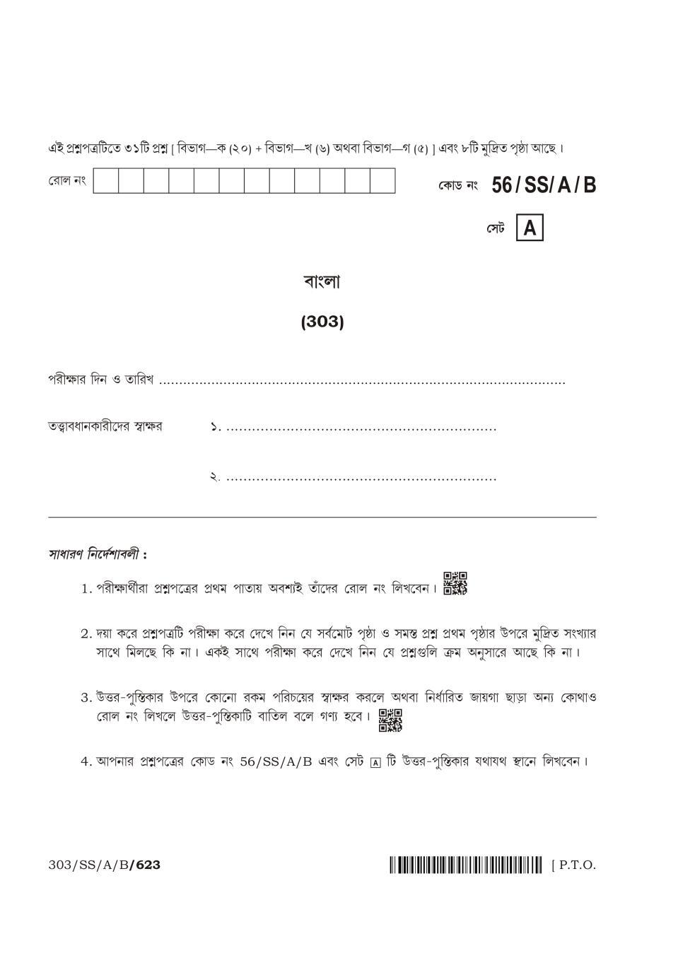 NIOS Class 12 Question Paper Apr 2018 - Bengali - Page 1