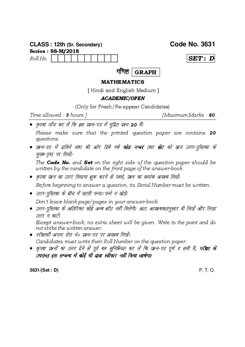 HBSE Class 12 Mathematics Question Paper 2018 Set D - Page 1