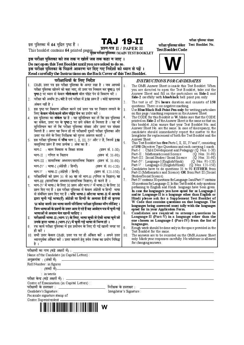 CTET 2019 (Jul) Question Paper 2 - Page 1