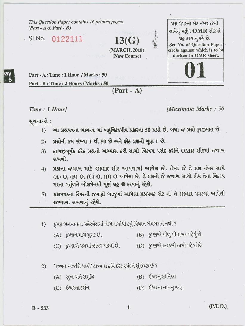 GSEB Std 10 Question Paper Mar 2018 Gujarati SL(English Medium) - Page 1