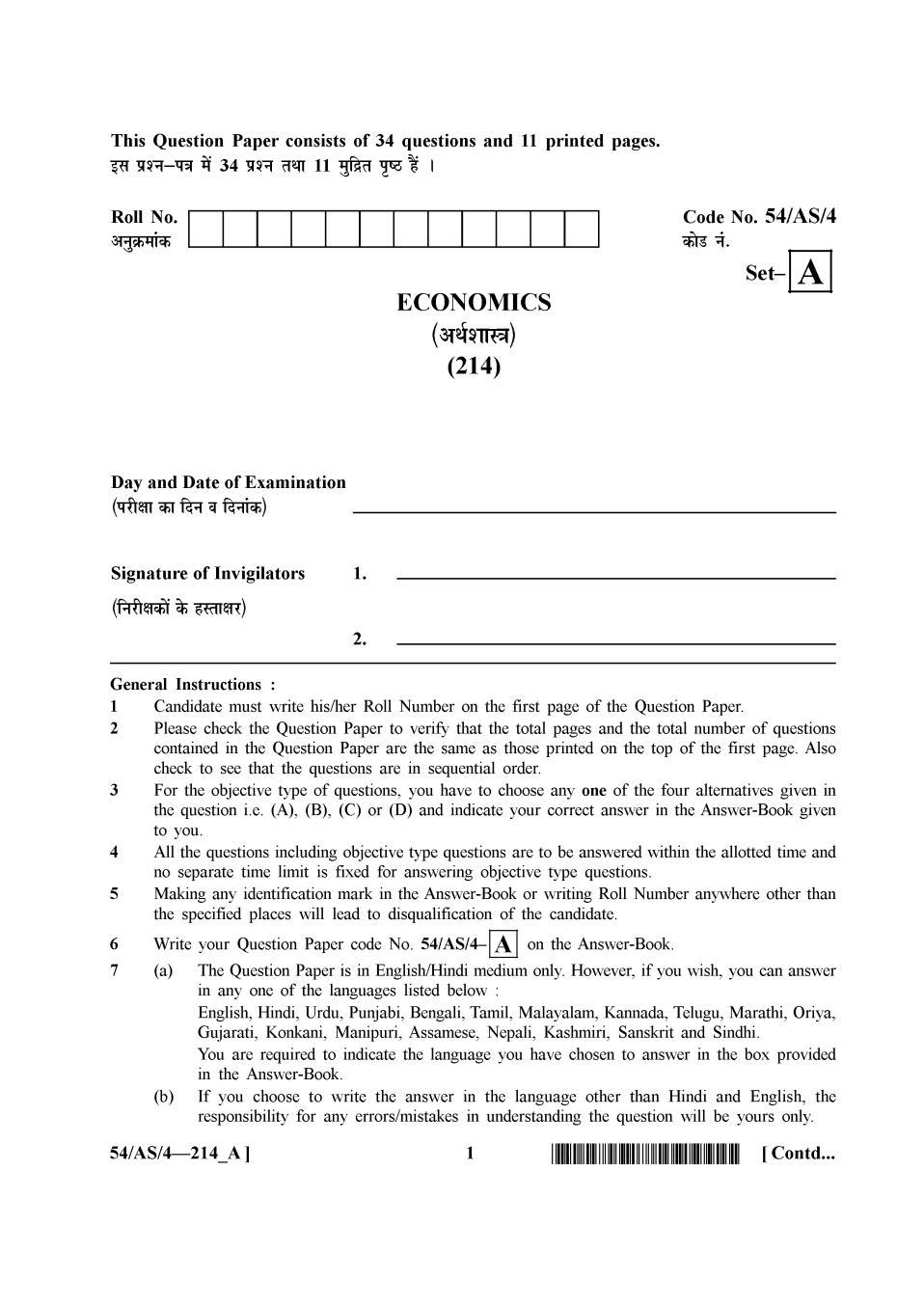 NIOS Class 10 Question Paper Apr 2017 - Economics - Page 1