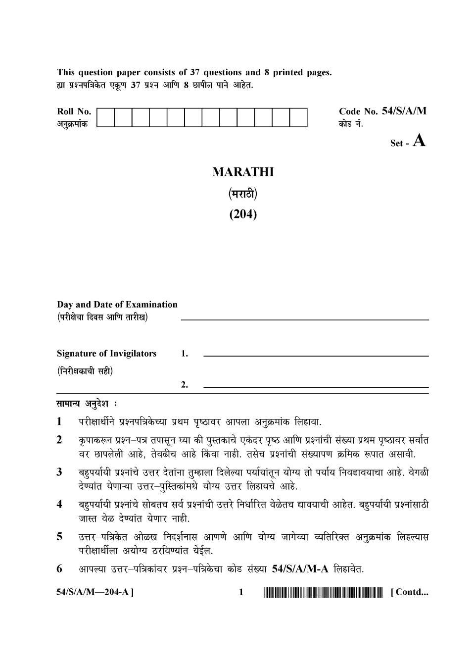 NIOS Class 10 Question Paper Apr 2017 - Marathi - Page 1