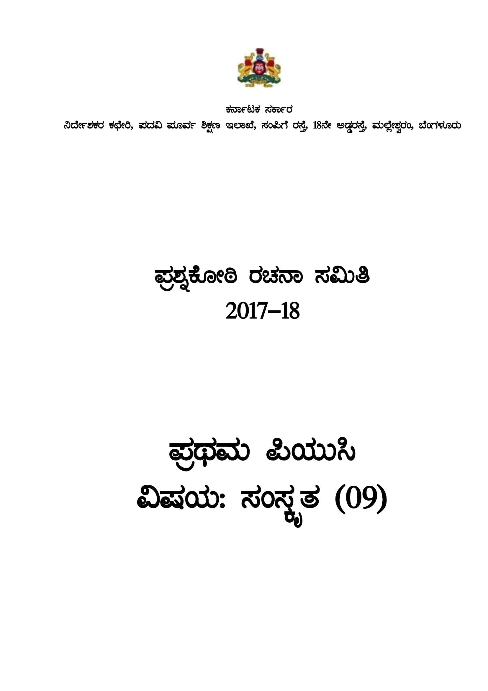 Karnataka 2nd PUC Question Bank for Sanskrit 2017-18 - Page 1