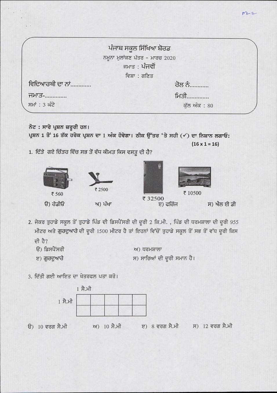 PSEB 5th Model Test Paper of Mathematics - Page 1