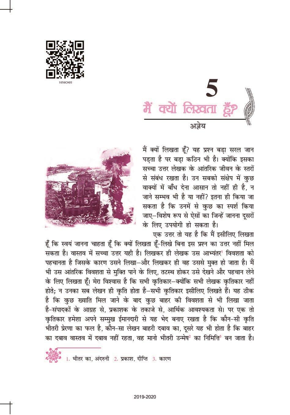 NCERT Book Class 10 Hindi (कृतिका) Chapter 5 मैं क्यों लिखता हूँ? - Page 1