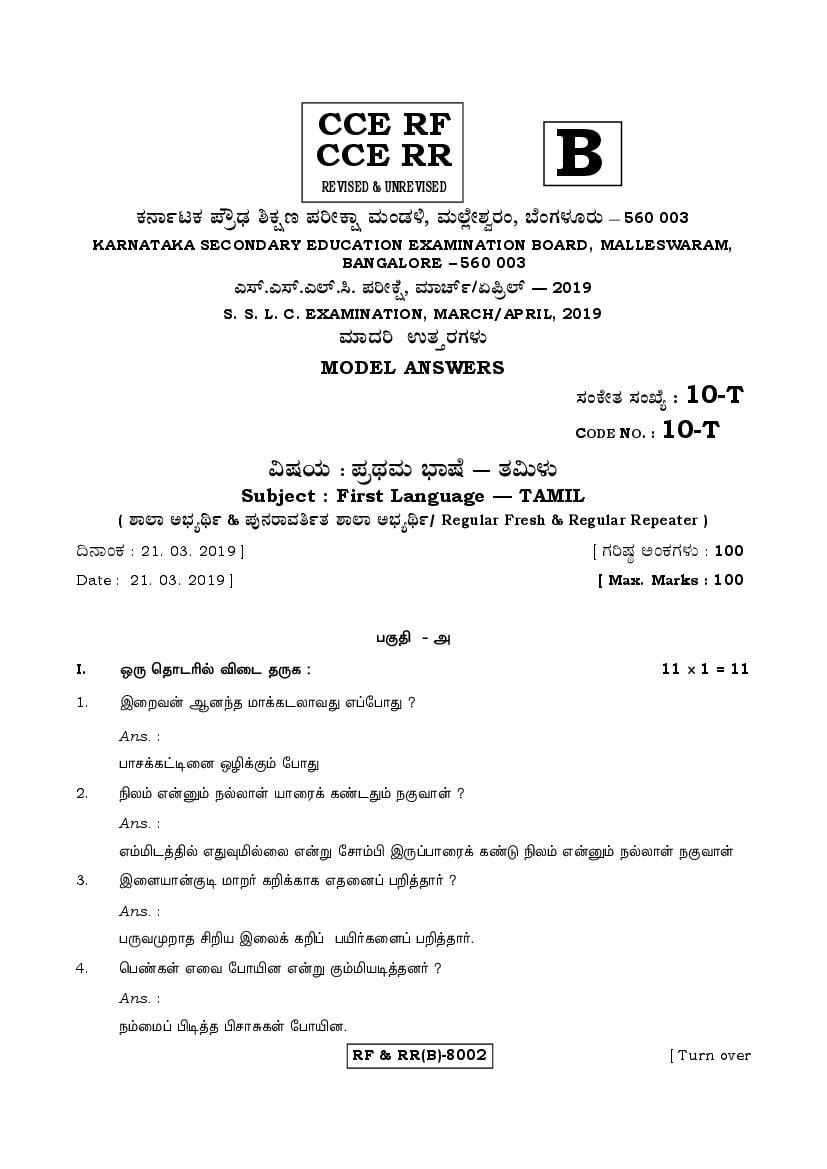 Karnataka SSLC Answer Key April 2019 Tamil Language I - Page 1