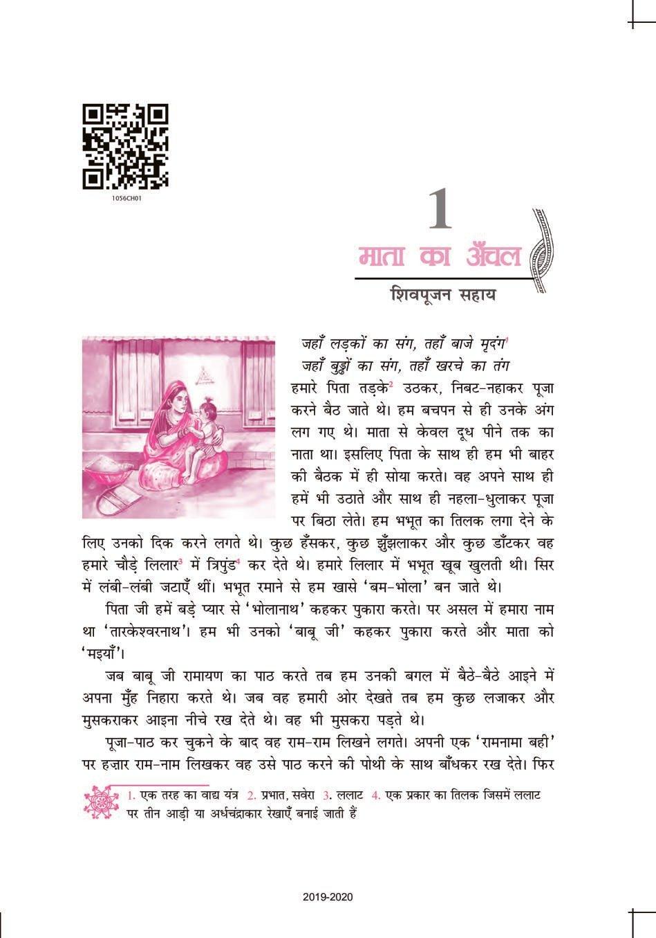 NCERT Book Class 10 Hindi (कृतिका) Chapter 1 माता का अंचल - Page 1