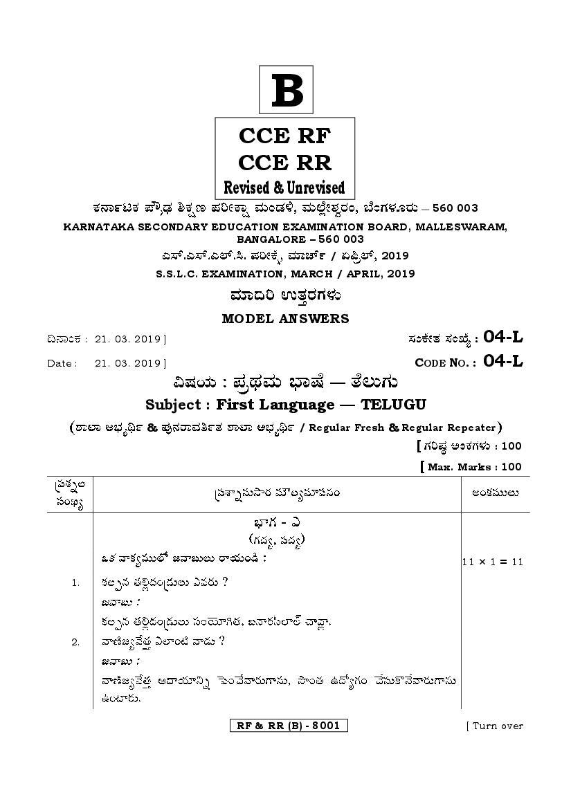 Karnataka SSLC Answer Key April 2019 Telugu Language I - Page 1