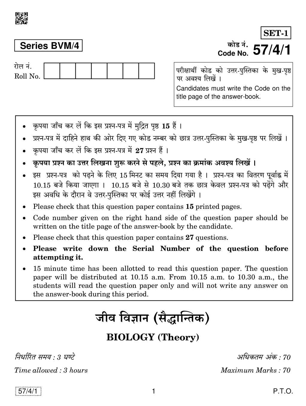 CBSE Class 12 Biology Question Paper 2019 Set 4 - Page 1