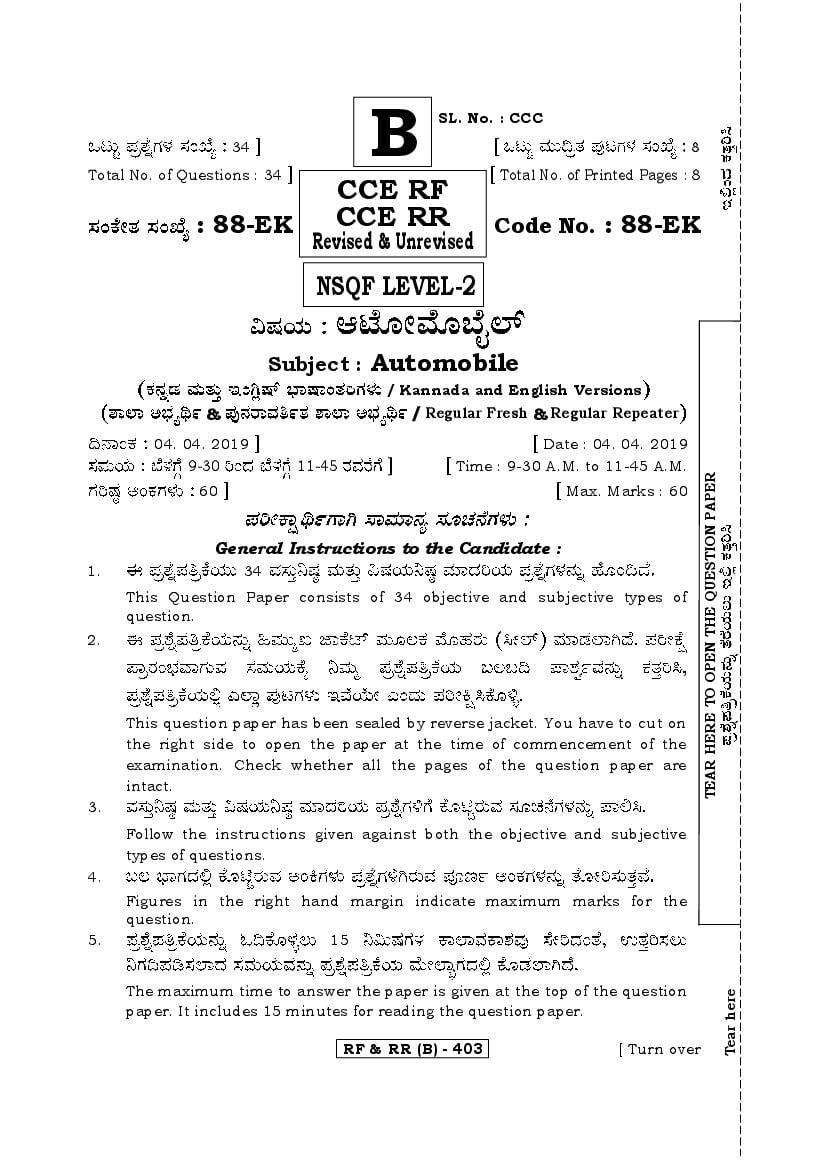 Karnataka SSLC Question Paper April 2019 Automobile - Page 1