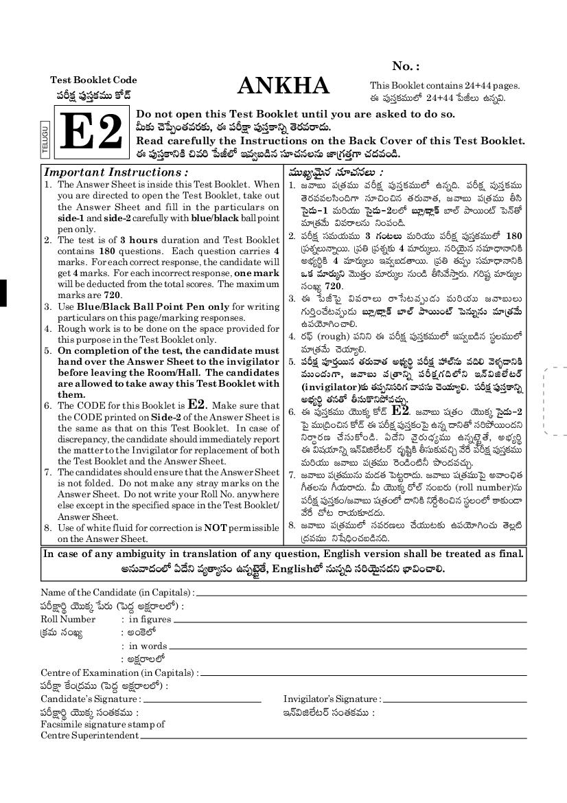 NEET 2020 Question Paper (Telugu) - Page 1
