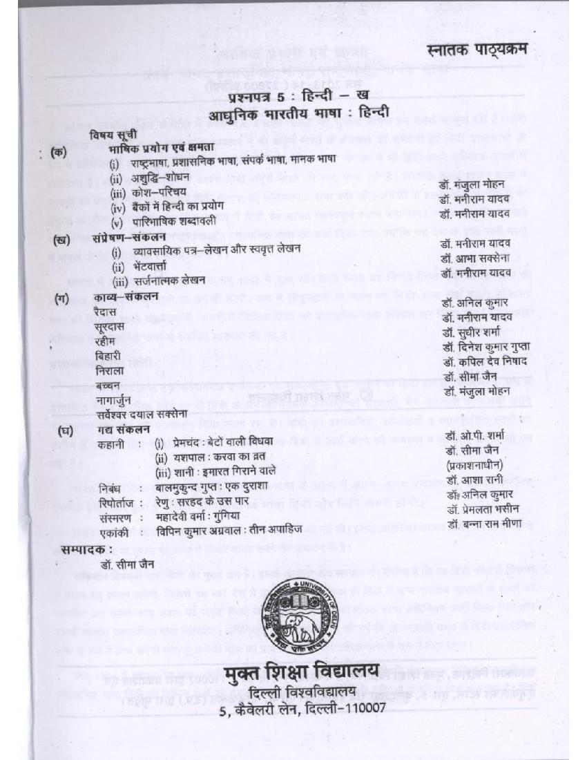 DU SOL Study Material B.Com 1st Year Hindi B - Page 1