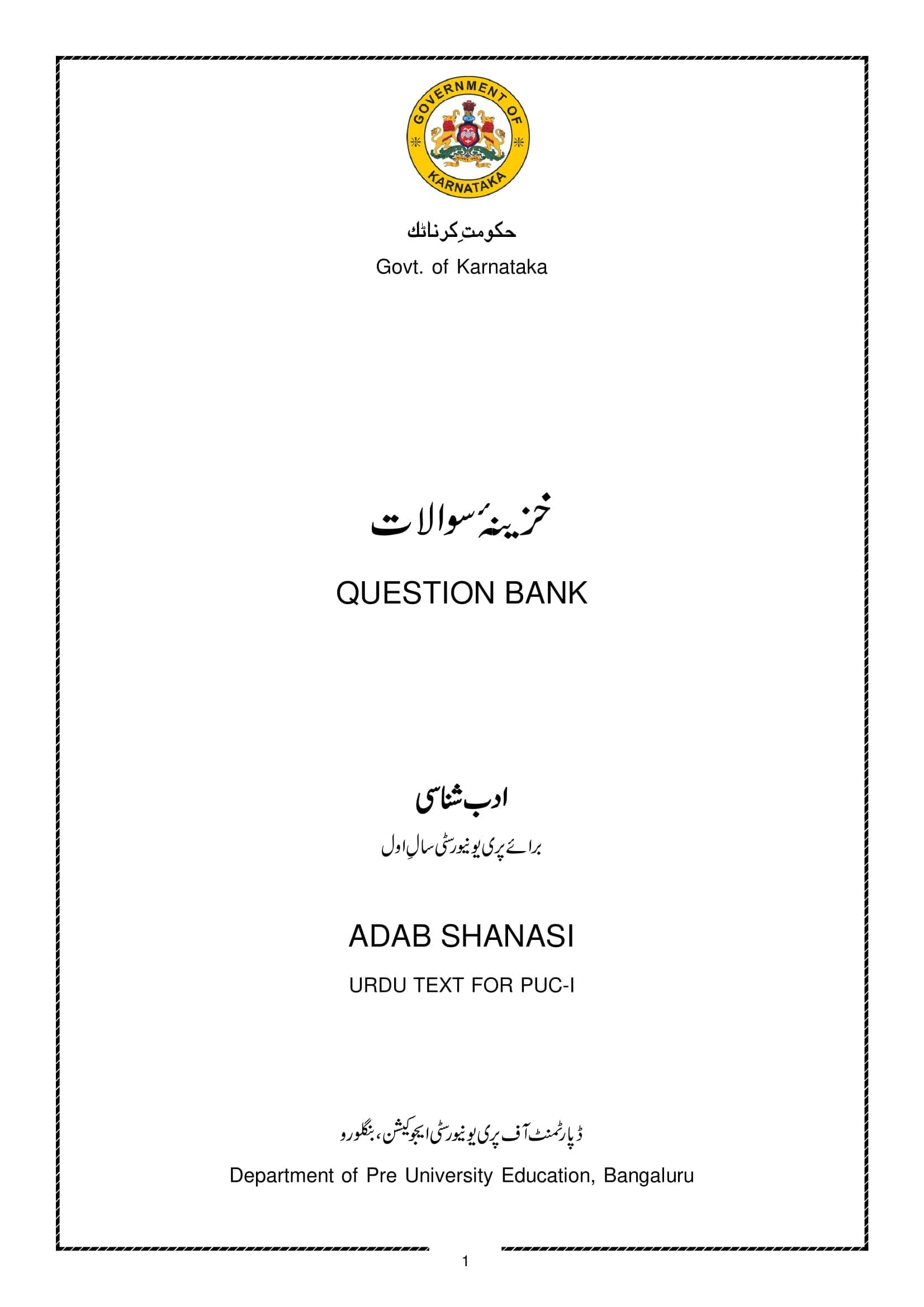 Karnataka 1st PUC Question Bank for Urdu 2017-18 - Page 1