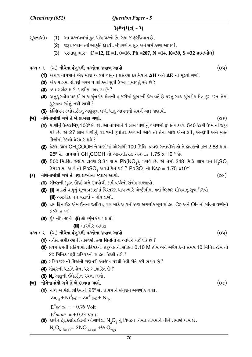 GSEB HSC Model Question Paper for Chemistry - Set 5 Gujarati Medium - Page 1