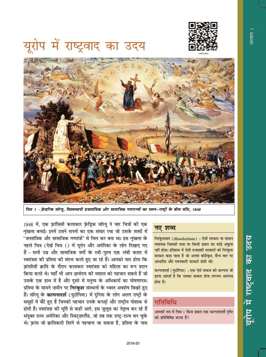 NCERT Book Class 10 Social Science (इतिहास) Chapter 1 यूरोप में राष्ट्रवाद का उदय - Page 1