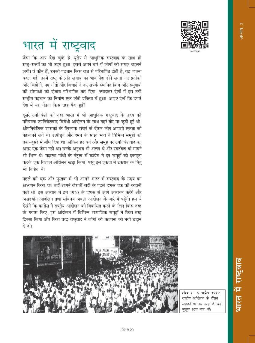 NCERT Book Class 10 Social Science (इतिहास) Chapter 2 भारत में राष्ट्रवाद - Page 1