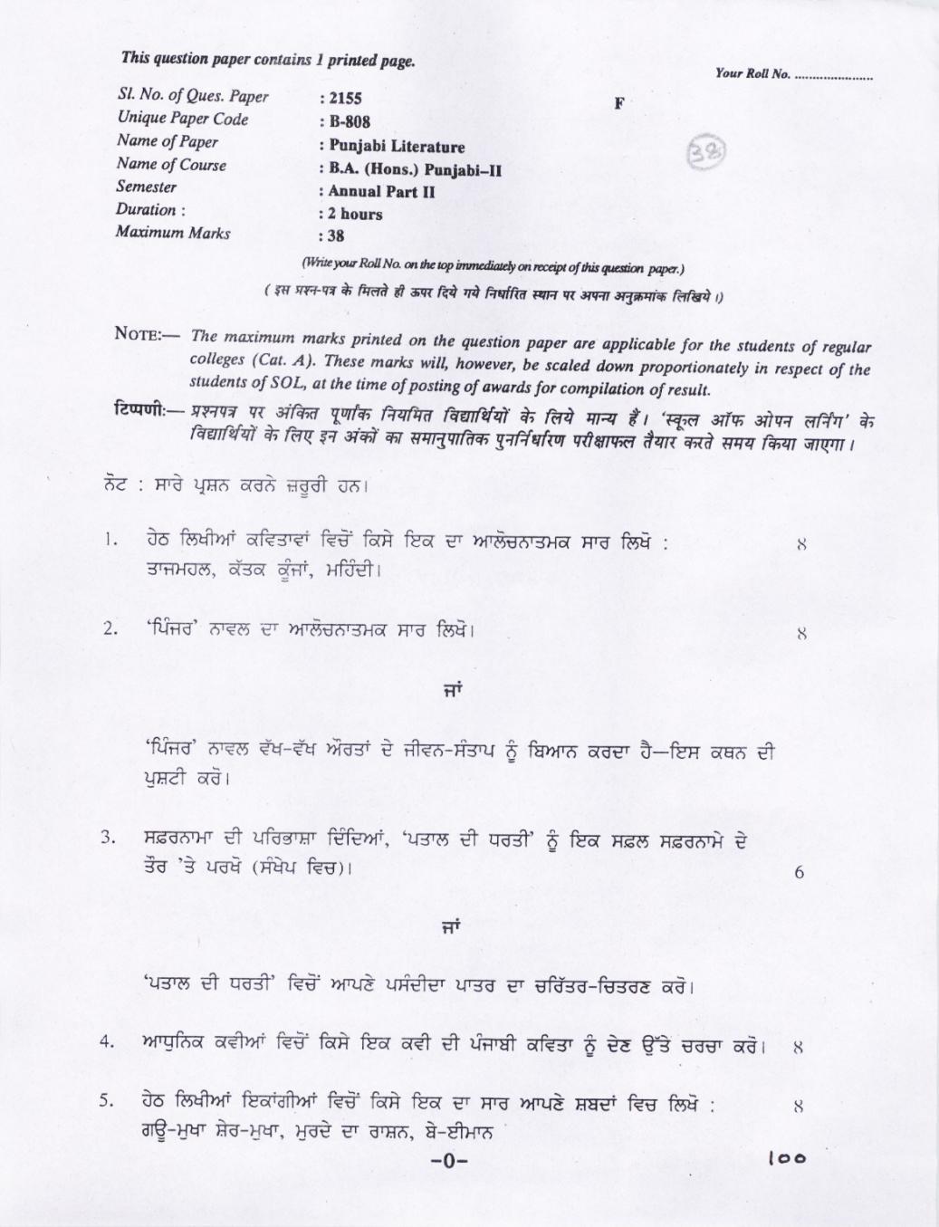 DU SOL Question Paper 2017 BA (Hons.) Punjabi - Punjabi Literature  - Page 1