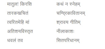 NCERT Solutions for Class 6 Sanskrit Chapter 15