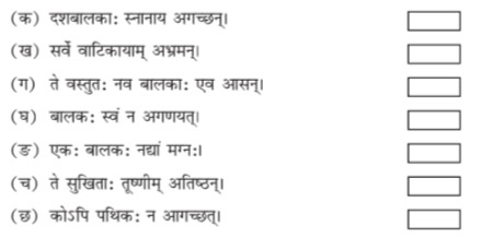NCERT Solutions for Class 6 Sanskrit Chapter 12